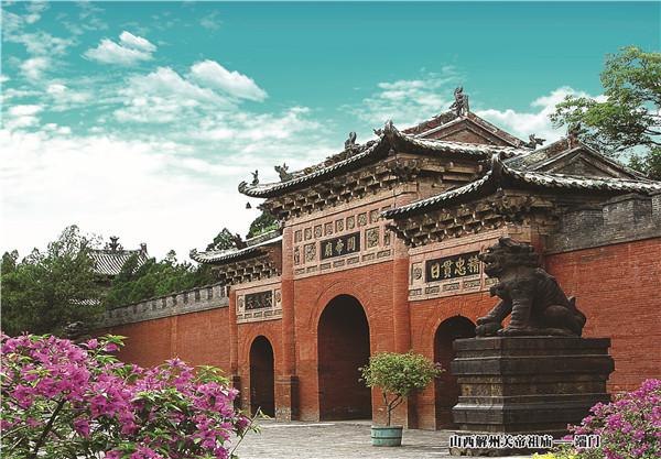 關帝廟(國家AAAA級旅游景區)