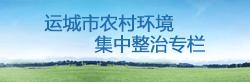 运城市农村环境集中整治专栏
